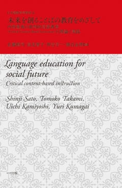 Language Education for Social Future
